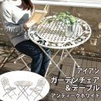 ガーデンテーブル ガーデンチェア ガーデンファニチャー 3点セット ホワイト ガーデン テーブル セット (テーブル×1・チェア×2)