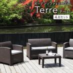 ガーデン テーブル セット ガーデンファニチャー 4点セット ラタン調 テーレ tere 庭 屋外 ※沖縄・離島は別途送料がかかります。