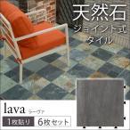 ベランダタイル ジョイント式 天然石 庭 タイル 1枚貼り (6枚セット) ラーヴァ