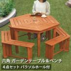 ガーデン テーブル セット ガーデンファニチャー 天然木 4点セット 六角テーブル パラソル対応 ベンチ付き 屋外 庭 カフェ おしゃれ