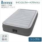 INTEX インテックス エアーベッド シングル 『ツインコンフォートプラッシュ ミッドライズ エアベッド TWIN (シングル)』 67765