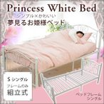 ベッド シングル ホワイト (B026JT) パイプベッド プリンセスベッド ※ベッドフレームのみ