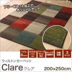 ラグ 『クレア』 200×250cm ラグマット ウィルトン織り ホットカーペット対応 抗菌 防臭 エジプト製