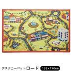 デスクカーペット デスクマット チェアマット ロード 133×170cm 学習机 ルームマット ラグ ※北海道・沖縄・離島+1650円