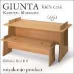 デスク 木製 幅110 子ども用 『GIUNTA kid's desk ジュンタ キッズ デスク』 白木 miyakonjo product