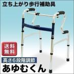 歩行器 高齢者用 歩行補助具 固定型歩行器 交互歩行器 シルバー用品 あゆむくん