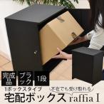 宅配ボックス 戸建 一戸建て 家庭用 宅配BOX ラフィアI 1段 ブラック 大容量
