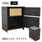 ショッピング宅配ボックス 宅配ボックス 戸建 一戸建て 家庭用宅配ボックス 宅配BOX ラフィアII 2段 ブラック