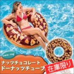 【 INTEX (インテックス)】 ビニール マット 浮き輪 ナッツチョコレートドーナッツチューブ プール
