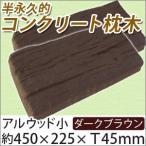 コンクリート枕木・アルウッド小/ダークブラウン 約T45×W225×L450〜440mm (10.0kg)