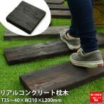 枕木 リーベのリアルコンクリート枕木 ・T45×W210×L200mm (約4.0kg)