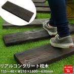 送料無料 枕木 ガーデニング 擬木 単品 長さ60〜63cm リーベのリアル枕木