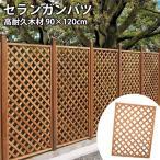 ラティスフェンス 外構 DIY 90×120cm セランガンバツー 木製 ウッドフェンス