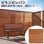 ショッピングラティス ラティスフェンス 【3枚セット】 セランガンバツー 木製 目隠し ルーバーフェンス 900×900mm (約30kg)