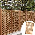 ショッピングラティス ラティスフェンス ウッドフェンス 木製 (3枚セット) 90×150cm セランガンバツー 外構 DIY