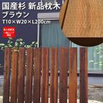 新品枕木 国産杉 ガーデニング 単品 ブラウン 約10×20×200cm 要荷下し手伝
