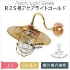 マリンランプ ポーチライト R2S号アクアライト ゴールド (2.4kg) R2S-AQ-G マリンライト