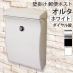 郵便ポスト 郵便受け 壁掛け おしゃれ ホワイト ダイヤル錠 メールボックス オルタ