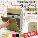 郵便ポスト 郵便受け 壁掛け おしゃれ メールボックス ダイヤル錠 ヴィボット カッパー(ゴールド×シルバー)
