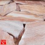 クォーツサイト 乱形石(ピンク) ブラジル産 厚み12〜25mm/1平米/約42kg|石英岩 敷石
