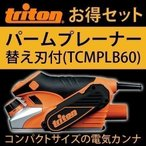 Yahoo!リーベ ガーデン&インテリア電動工具 トリトン パームプレーナー(TCMPL)+替え刃付(TCMPLB60) お得セット