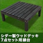 ウッドデッキ 単品 天然木 デッキキット用 縁台 0.25