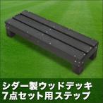 ウッドデッキ 単品 天然木 デッキキット用 ステップ ダークブラウン オプション