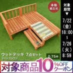 ウッドデッキ DIY キット 木材 天然木 デッキセット 7点セット 0.75坪 ライトブラウン フェンス付き (DIYデッキ)