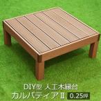 ウッドデッキ 樹脂 人工木 DIY 縁台 単品 0.25坪 カルパティアII (DIYデッキ)