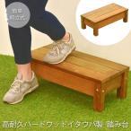 天然木 イタウバ製 踏み台 ステップ