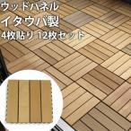 ウッドデッキ パネル ベランダ タイル ジョイント イタウバ製 12枚セット 4枚貼り 30cm角×2.7cm厚