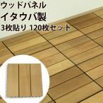 ウッドデッキ パネル ベランダ タイル ジョイント イタウバ製 120枚セット 3枚貼り 30cm角×3.3cm厚