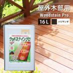 木材 保護塗料 ウッドステインプロ 16L パリサンダ 【ウッドデッキ キット 木材 木部 防腐に】
