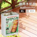 ペンキ、塗料 木材 保護塗料 ウッドステインプロ 4L ホワイト 【ウッドデッキ キット 木材 木部 防腐に】