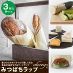 みつばちラップ Abeego Mサイズ 3枚入 25×25cm オーガニック食品保存用布 フードラップ