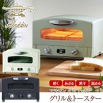 アラジン グラファイト グリル&トースター Aladdin オーブン グリルパン付