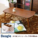 木目調 折りたたみ式コタツ 折れ脚ウッドテーブル 幅110cm Beagle ビーグル 完成品 82-786-YA