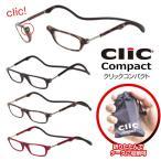クリックリーダー クリックコンパクト 老眼鏡 シニアグラス 折りたたみメガネ clic readers 首かけマグネット式リーディンググラス