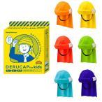 でるキャップ for kids 子ども用防災グッズ 小学生対応 防災頭巾 安全避難道具 タイカ DCFK-01