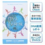 DNA EXERCISE 運動能力遺伝子検査キット 口腔粘膜用