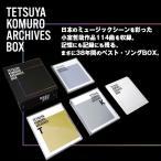 小室哲哉作品集 114曲BOXセット全曲解説ブックレット付 CD9枚組 TETSUYA KOMURO ARCHIVES BOX DYCS-1227 J-POP 通販限定