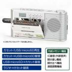 ハンディラジオカセットレコーダー ミニラジカセ IC録音 USB/microSD録音 ワイドFM対応 電池式 F-301