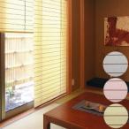 障子風 ロールスクリーン ふわり 幅180×高さ180cm 和紙 ロールアップシェード 和風
