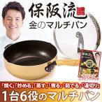 フライパン 26cm  保阪尚希プロデュース 金のマルチパン 容量4.4L オリジナルレシピブック付
