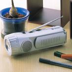 手巻き&乾電池対応 防災ラジオライト マルチポータブルランタン 6990