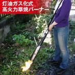 雑草・害虫・生ごみを焼却できる家庭用バーナー。