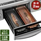 超耐熱姿焼き皿 2個組 調理器具にピッタリの耐熱食器 直火・電子レンジ・ガスグリル・オーブン・トースター対応