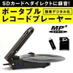 SD/USBにデジタル録音できるレコードプレーヤー