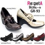リゲッタ クロスベルトウェッジパンプス 9cmヒール Re:getA GR-93