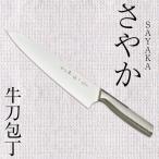 【欠品】さやか SAYAKA 牛刀包丁  オールステンレス 刃渡り200mm 全長295mm YAXELL 30051